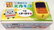 降車ボタン&工作キットセット
