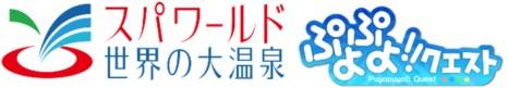 「スパワールド」×「ぷよぷよ!!クエスト」コラボ
