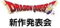 ドラゴンクエスト新作発表会