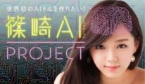 篠崎AIプロジェクト