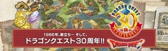 ドラゴンクエスト誕生30周年記念ポータルサイト