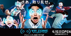 VR ZONE Project i Can