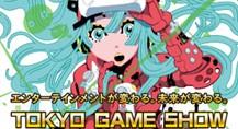 東京ゲームショウ2016