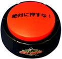 ガキ使ボタン2016