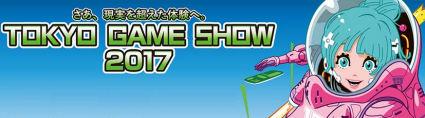 東京ゲームショウ 2017