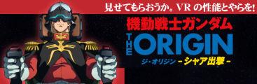 機動戦士ガンダム THE ORIGIN -シャア出撃-