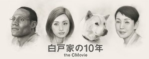 白戸家の10年 the CMovie