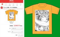 少年ジャンプ+ TシャツSHOP
