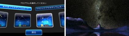 ホームスターVR for PlayStation VR