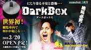 DarkBox