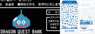 ローソン銀行ATMドラゴンクエスト仕様