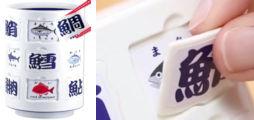 お魚漢字 湯呑パズル