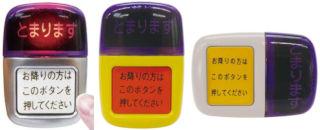 バス降車ボタン ライトマスコット