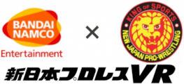 新日本プロレスVR