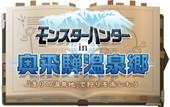 モンスターハンター in 奥飛騨温泉郷 ~渡りの温泉地で狩りを楽しもう~