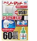 アースノーマット USB電源式 60日セット