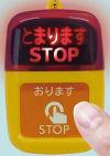 バス降車ボタン2 ライトマスコット