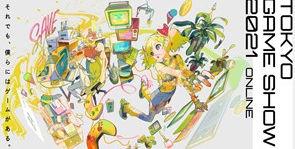 東京ゲームショウ 2021