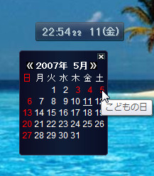 comono DigiClock for Windows Vista/XP