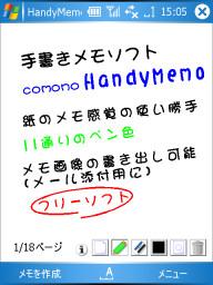 comono HandyMemo V1.20