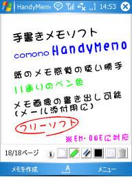 comono HandyMemo V1.30