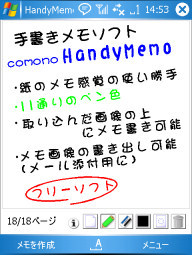 comono HandyMemo V1.50