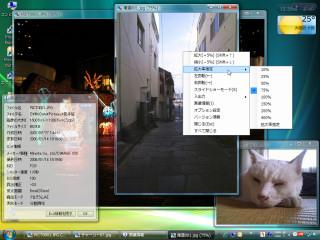 comono ImageViewer (クリックで拡大)